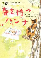<<海外文学>> 春を待つハンナ 三毛猫ウィンキー&ジ 2 / E・マーシャル