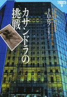 <<海外文学>> カサンドラの挑戦 イヴ&ローク 9 / J・D・ロブ