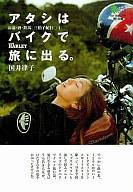 <<趣味・雑学>> アタシはバイクで旅に出る。 お湯・酒・鉄 / 国井律子