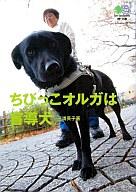 <<趣味・雑学>> ちびっこオルガは盲導犬 / 三浦英子