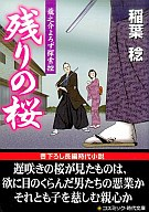<<日本文学>> 残りの桜 龍之介よろず探索控 / 稲葉稔