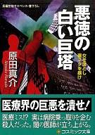 <<日本文学>> 悪徳の白い巨塔 / 原田真介