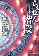 <<日本文学>> らせん階段-女流ミステリー傑作選- / オムニバス