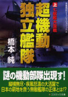 <<日本文学>> 超機動独立艦隊 上 七航艦大混戦 / 橋本純