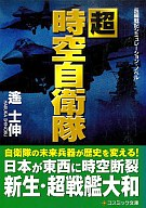 <<日本文学>> 超時空自衛隊 / 遙士伸