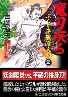 <<日本文学>> 魔刃疾る ぶらり平蔵活人剣 2 / 吉岡道夫