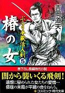 <<歴史・地理>> 椿の女 ぶらり平蔵活人剣 5 / 吉岡道夫