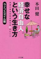 <<趣味・雑学>> 幸せな経済自由人という ライフスタイル編 / 本田健