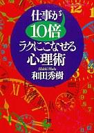 <<趣味・雑学>> 仕事が10倍ラクにこなせる心理術 / 和田秀樹