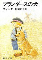 <<海外文学>> フランダースの犬 / ウィーダ