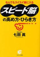 <<趣味・雑学>> 「スピード脳」の高め方・ひらき方 / 七田眞