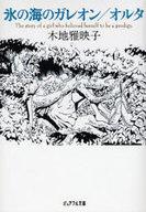 <<日本文学>> 氷の海のガレオン/オルタ / 木地雅映子