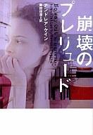 <<海外文学>> 崩壊のプレリュード / A・ケイン