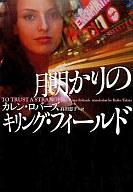 <<海外文学>> 月明かりのキリング・フィールド / カレン・ロバーズ