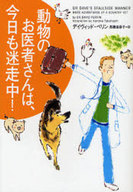 <<海外文学>> 動物のお医者さんは、今日も迷走中! / D・ペリン