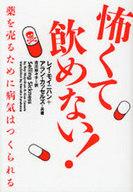 <<海外文学>> 怖くて飲めない! 薬を売るために病気はつ / R・モイニハン