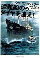 <<趣味・雑学>> 遭難船のダイヤを追え! 上 / C・カッスラー