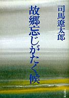 <<日本文学>> 故郷忘じがたく候 / 司馬遼太郎
