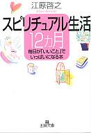 <<趣味・雑学>> スピリチュアル生活12ヵ月 / 江原啓之