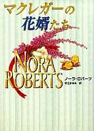 <<ロマンス小説>> マクレガーの花婿たち / ノーラ・ロバーツ