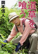 <<趣味・雑学>> 道草を喰う / 岡本信人