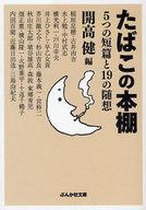 <<趣味・雑学>> たばこの本棚 / 開高健