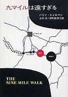 <<海外ミステリー>> 九マイルは遠すぎる / ハリイ・ケメルマン