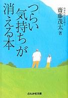 <<趣味・雑学>> 「つらい気持ち」が消える本 / 齋藤茂太