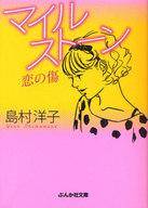 <<趣味・雑学>> マイルストーン 恋の傷 / 島村洋子