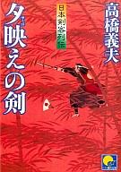 <<歴史・地理>> 夕映えの剣 日本剣客列伝 / 高橋義夫