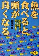 <<趣味・雑学>> 魚を食べると頭が良くなる 科学が解明した / 鈴木平光