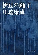 <<日本文学>> 伊豆の踊子 / 川端康成