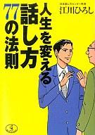 <<趣味・雑学>> 人生を変える話し方77の法則 / 江川ひろし