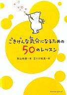 <<趣味・雑学>> ごきげんな気分になるための50のレッスン / 秋山裕美