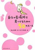 <<趣味・雑学>> 自分の居場所を見つけるための50のルール / 秋山裕美