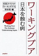 <<日本文学>> ワーキングプア 日本を蝕む病 / NHKスペシャル『ワーキングプア』取材班