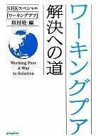 <<日本文学>> ワーキングプア 解決への道 / NHKスペシャル『ワーキングプア』取材班