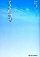 <<日本文学>> モモの物語 / E・E・シュミット