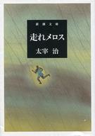 <<日本文学>> 走れメロス / 太宰治