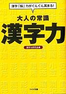 <<日本文学>> 大人の常識 漢字力 / 漢字力研究会