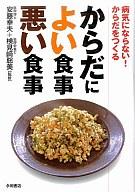 <<生活・暮らし>> からだによい食事悪い食事 / 検見崎聡美