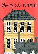 <<日本文学>> 坊っちゃん / 夏目漱石