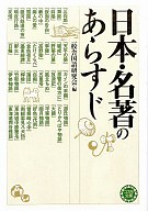 <<日本文学>> 日本・名著のあらすじ / 一校舎国語研究会