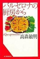 <<日本文学>> バルセロナの厨房から / 高森敏明