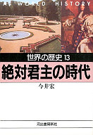 <<日本文学>> 絶対君主の時代-世界の歴史13- / 今井宏