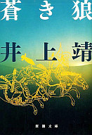 <<日本文学>> 蒼き狼 / 井上靖