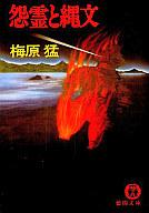 <<日本文学>> 怨霊と縄文 / 梅原猛