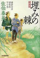 <<日本文学>> 埋みの棘-鎌倉河岸捕物控 10[新装版] / 佐伯泰英