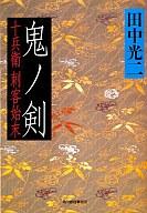 <<日本文学>> 鬼の剣 十兵衛刺客始末 / 田中光二