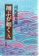 <<日本文学>> 翔ぶが如く 9 / 司馬遼太郎